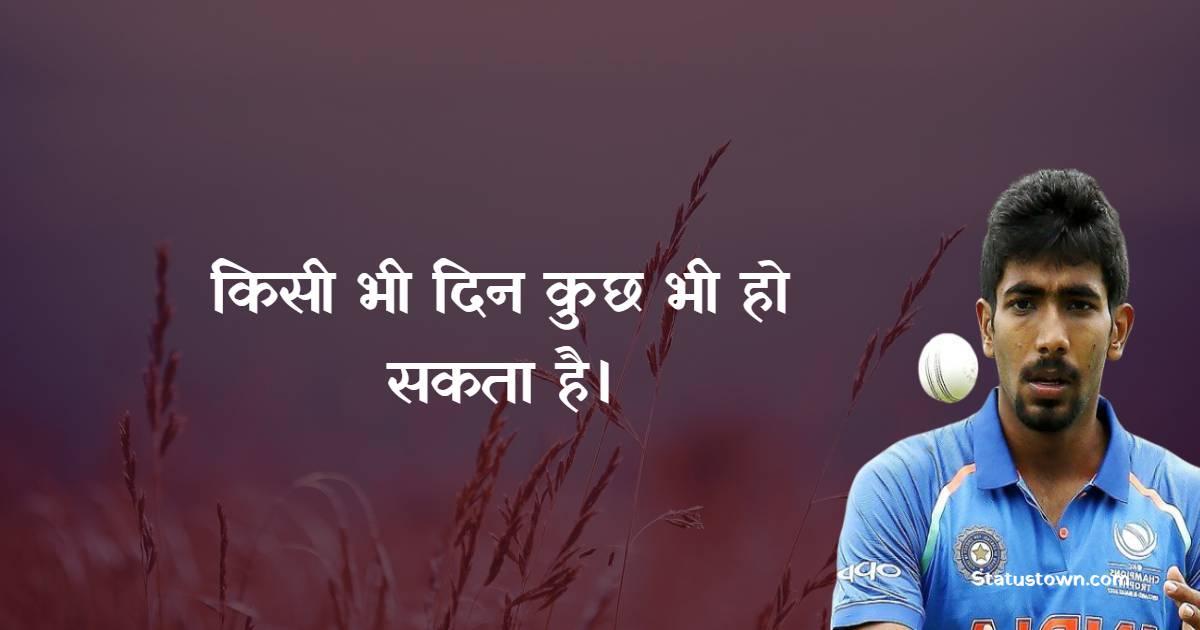 Jasprit Bumrah Quotes on Life