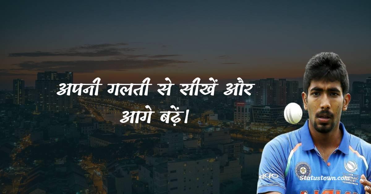 Jasprit Bumrah Motivational Quotes