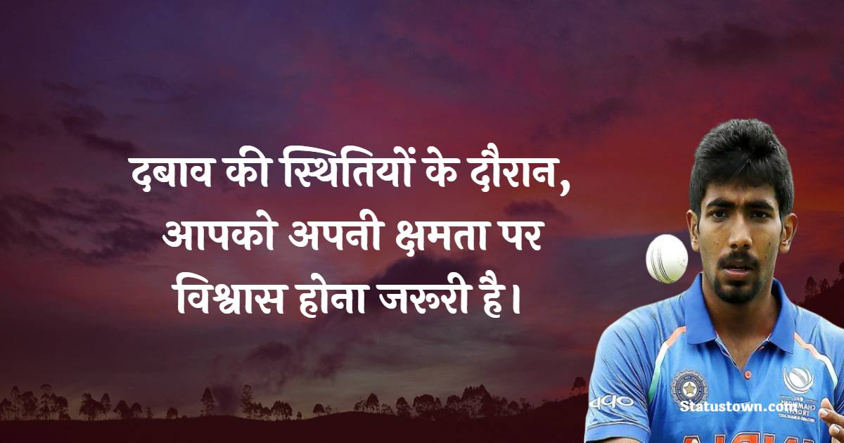 Jasprit Bumrah Quotes images