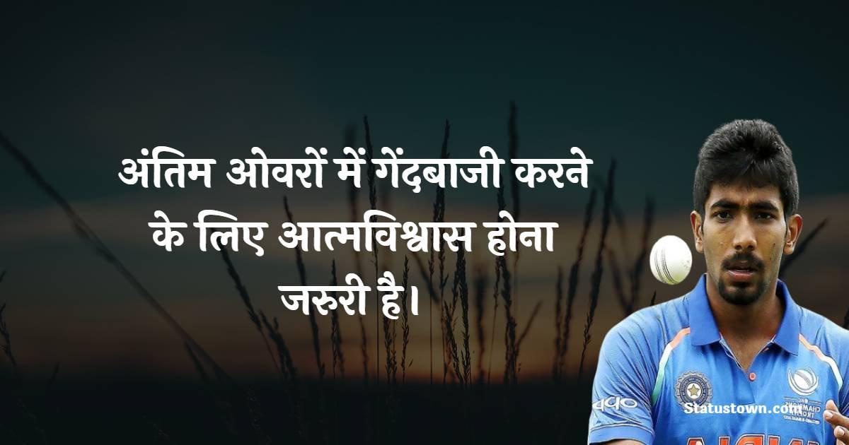 अंतिम ओवरों में गेंदबाजी करने के लिए आत्मविश्वास होना जरुरी है। - Jasprit Bumrah Quotes