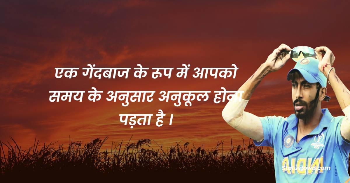 एक गेंदबाज के रूप में आपको समय के अनुसार अनुकूल होना पड़ता है । - Jasprit Bumrah Quotes
