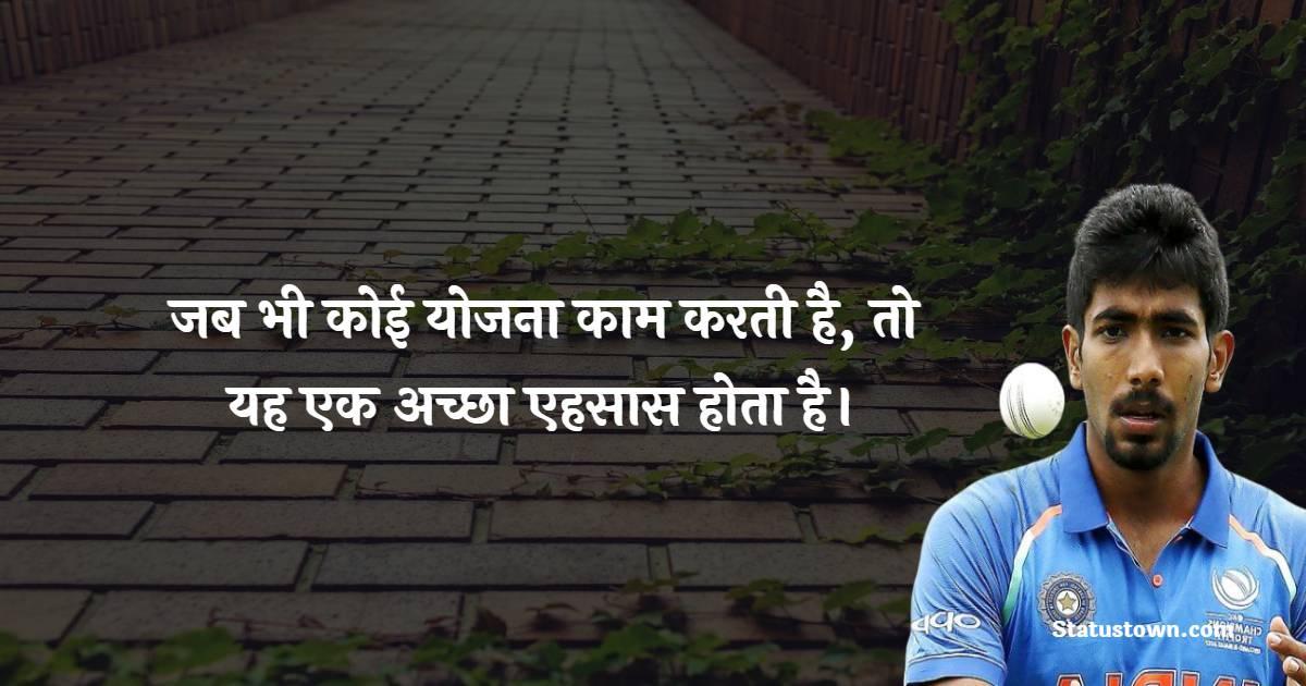 जब भी कोई योजना काम करती है, तो यह एक अच्छा एहसास होता है। - Jasprit Bumrah Quotes
