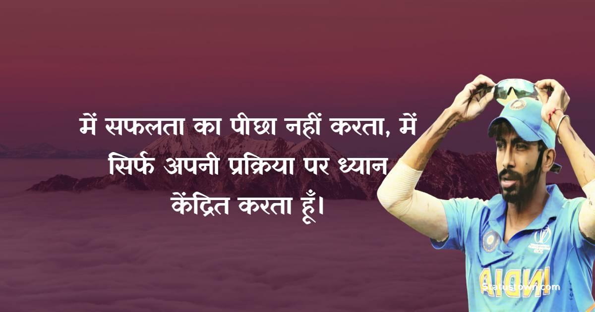 Jasprit Bumrah Unique Quotes