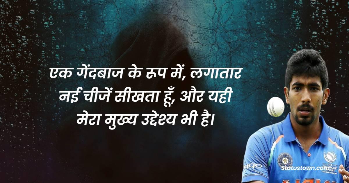एक गेंदबाज के रूप में, लगातार नई चीजें सीखता हूँ, और यही मेरा मुख्य उद्देश्य भी है। - Jasprit Bumrah Quotes
