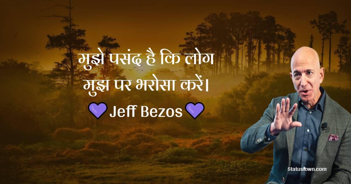 Jeff Bezos Quotes -  मुझे पसंद है कि लोग मुझपर भरोसा करें।
