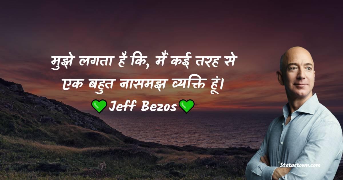 Jeff Bezos Status