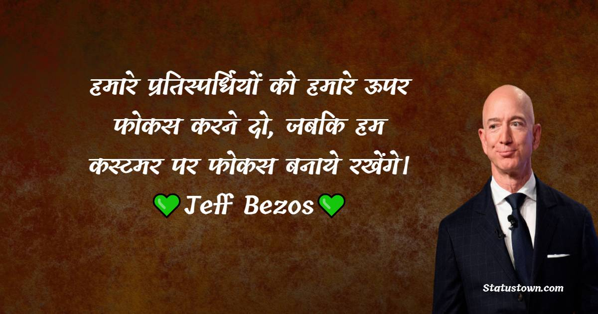 Jeff Bezos Positive Thoughts