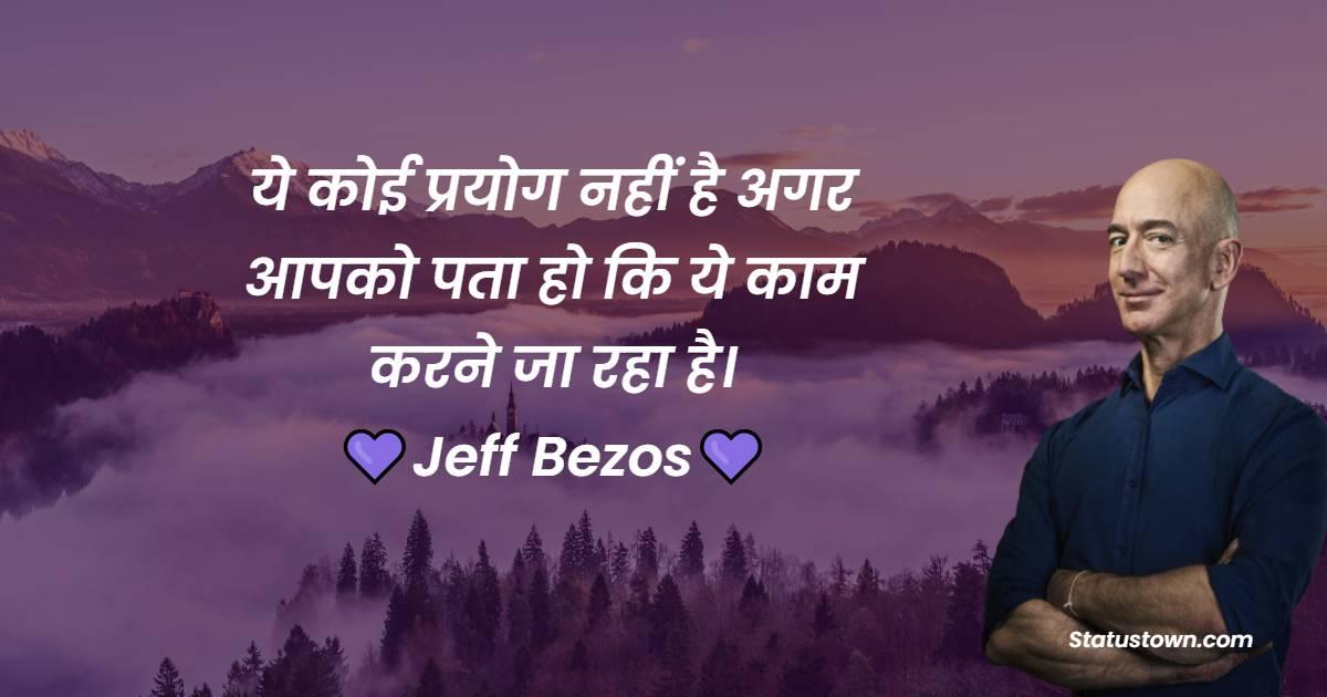 Jeff Bezos Quotes -  ये कोई प्रयोग नहीं है अगर आपको पता हो कि ये काम करने जा रहा है।
