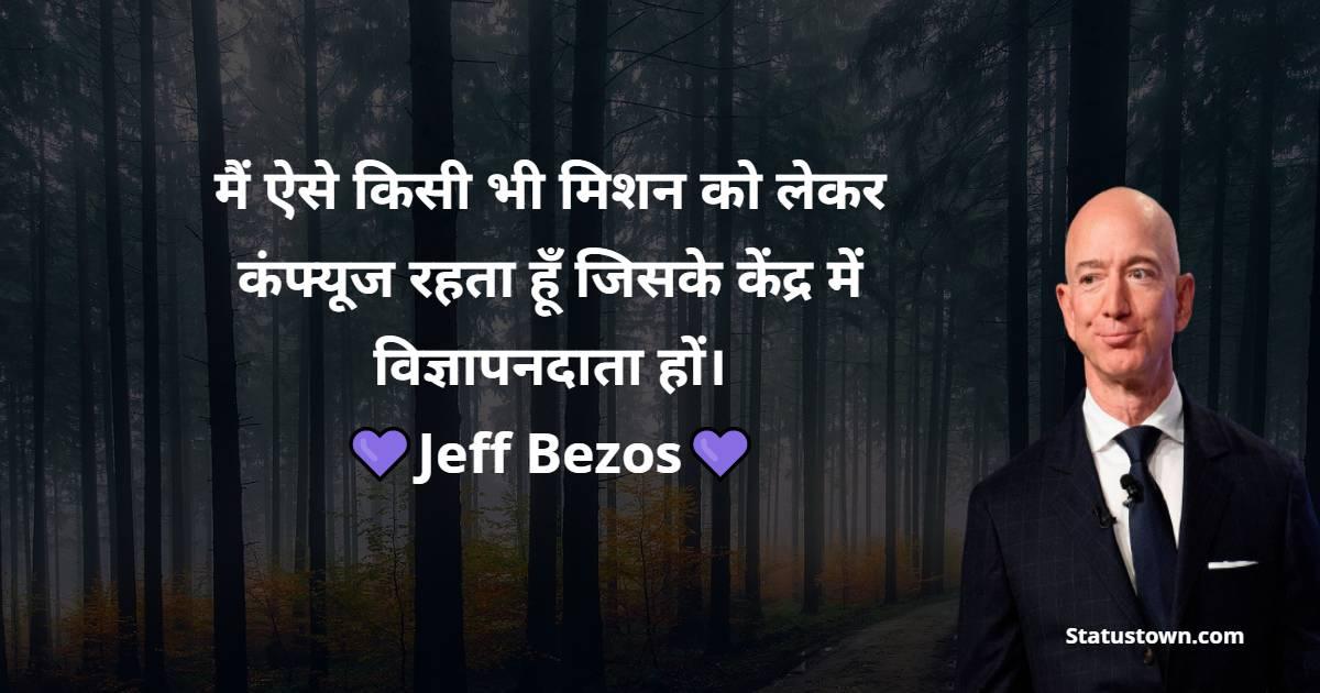 Jeff Bezos Positive Quotes