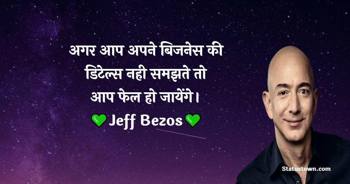 Jeff Bezos Quotes, Thoughts, and Status