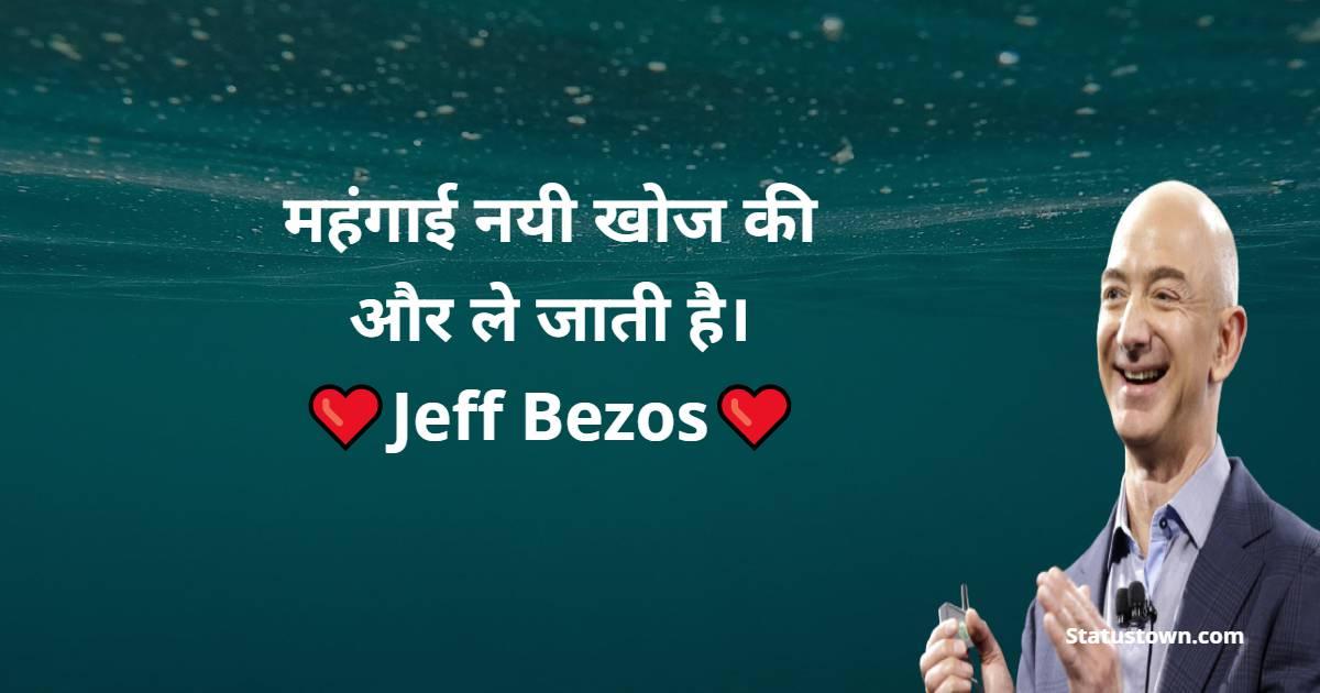 Jeff Bezos Unique Quotes