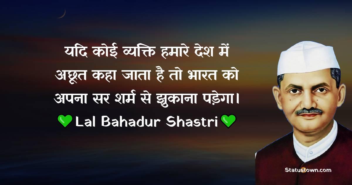 Lal Bahadur Shastri Status