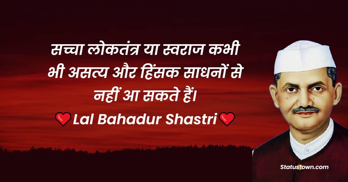 Lal Bahadur Shastri Short Quotes