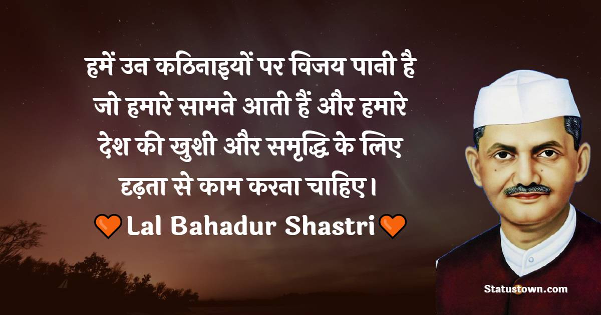 Lal Bahadur Shastri Positive Quotes