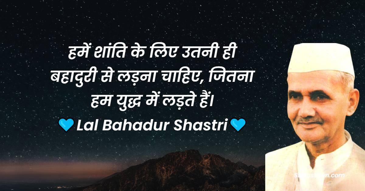 Lal Bahadur Shastri Unique Quotes