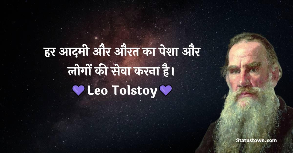Leo Tolstoy Status