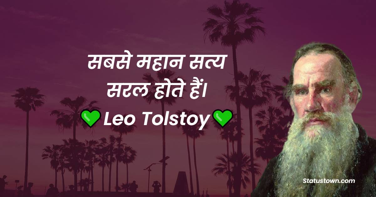 Leo Tolstoy Positive Thoughts