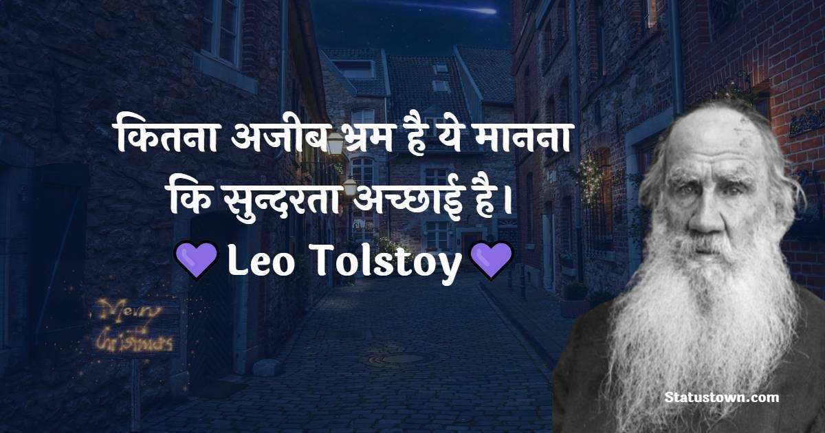 Leo Tolstoy Inspirational Quotes