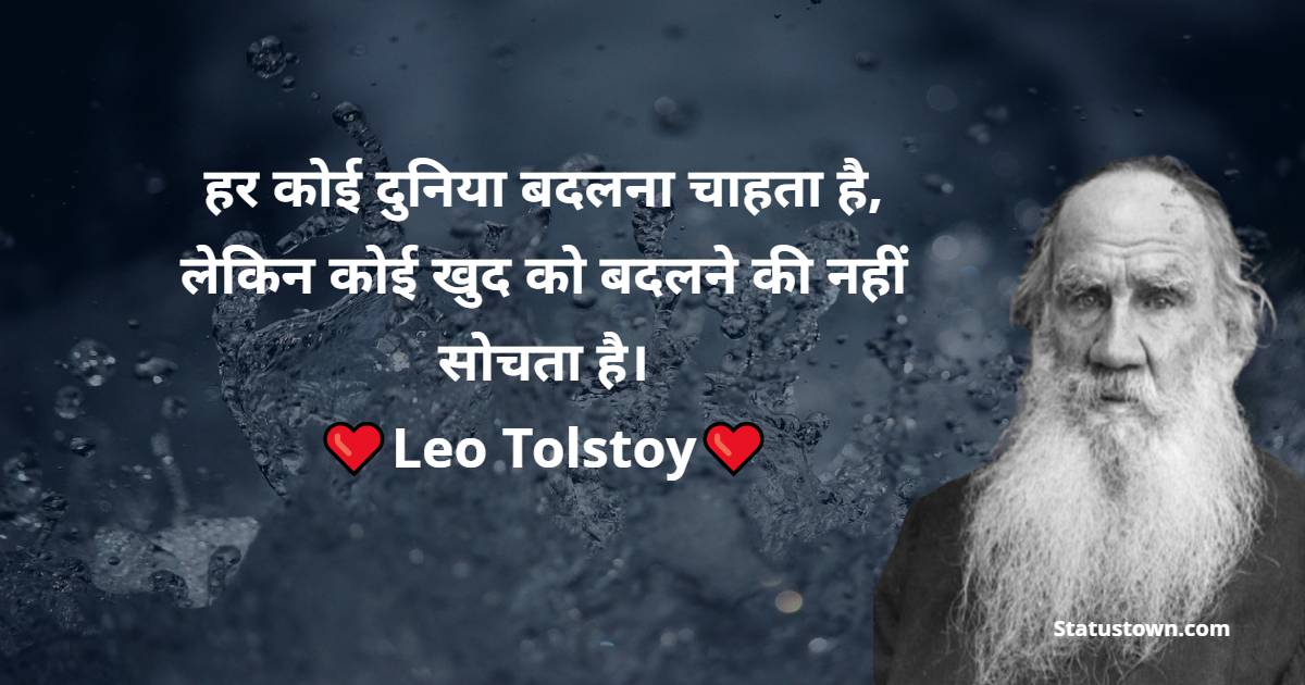 Leo Tolstoy Positive Quotes