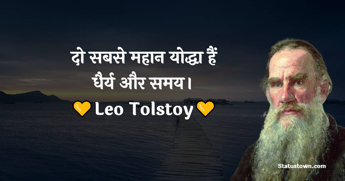 Leo Tolstoy Thoughts