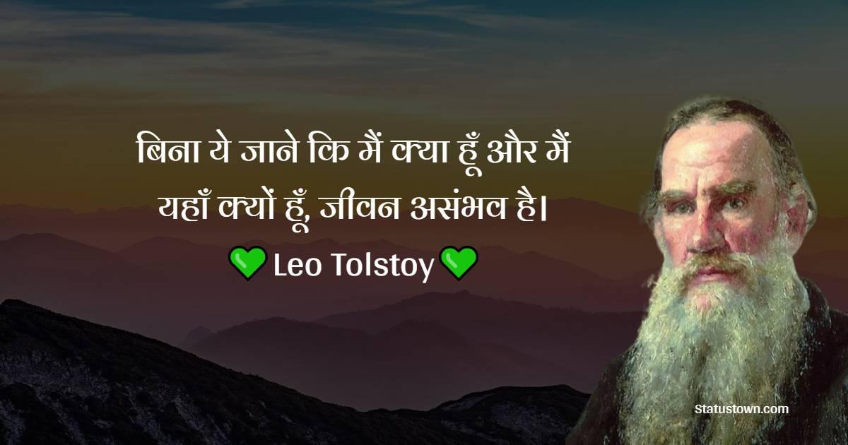 Leo Tolstoy Unique Quotes