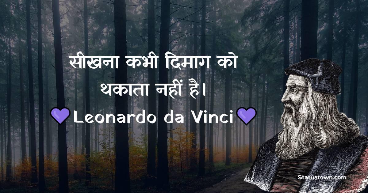 Leonardo da Vinci Quotes images