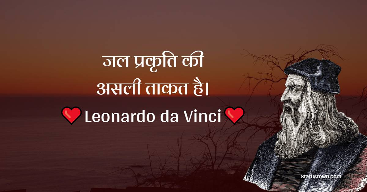 Leonardo da Vinci Positive Thoughts