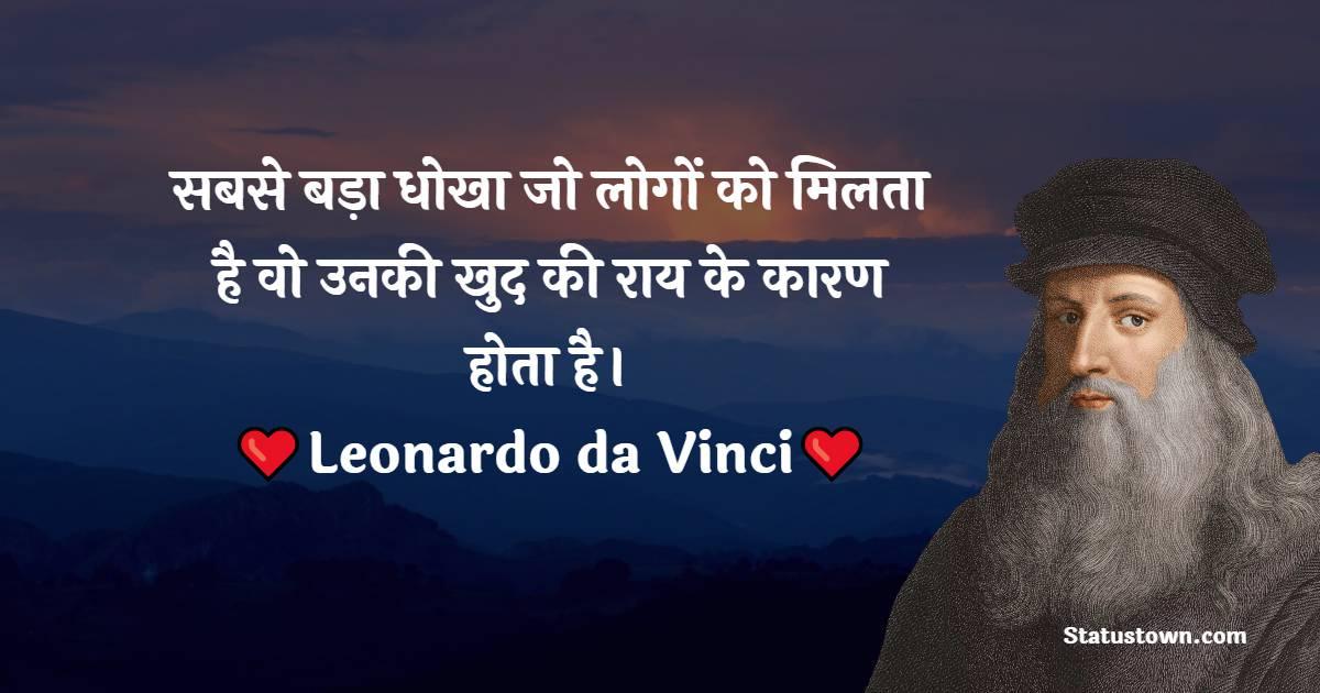 Leonardo da Vinci Motivational Quotes