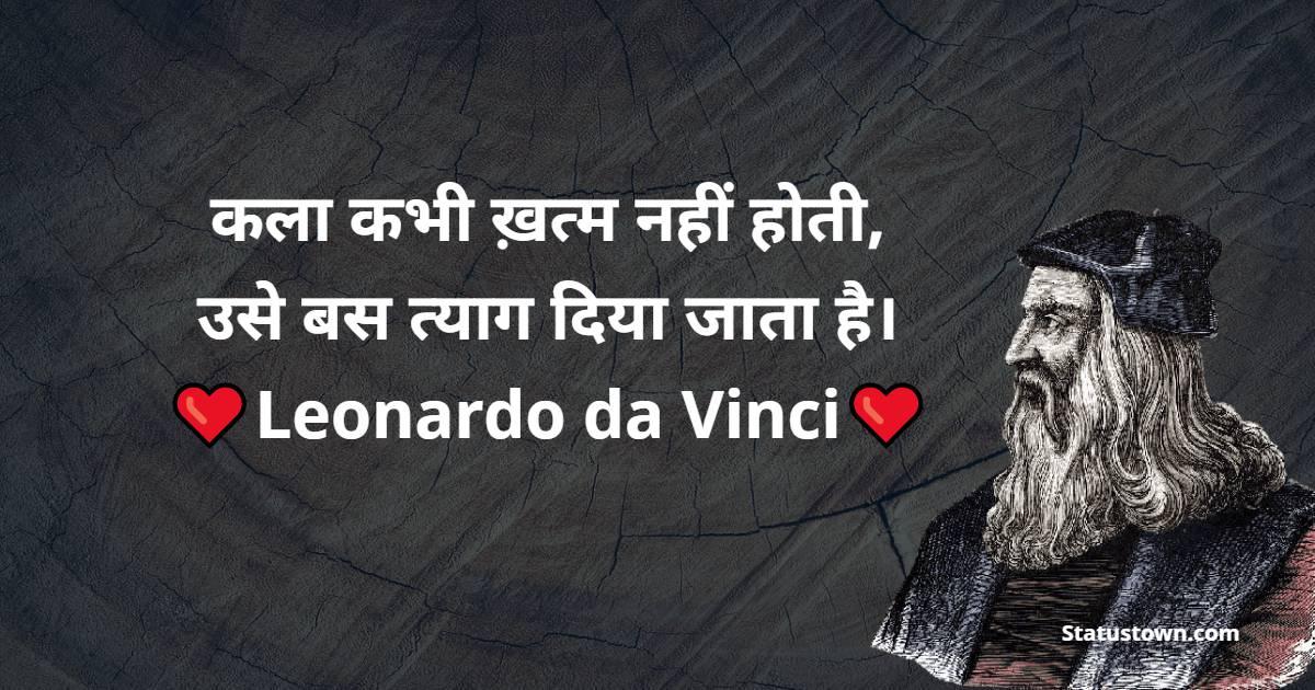 Leonardo da Vinci Positive Quotes