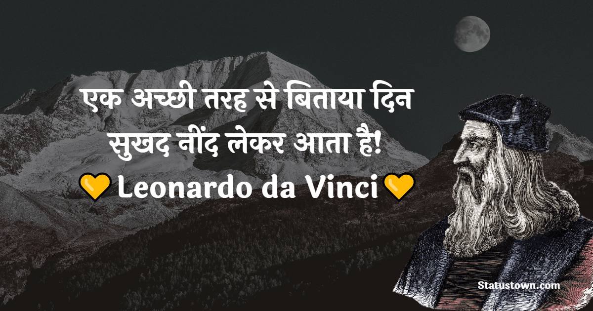 Leonardo da Vinci Thoughts
