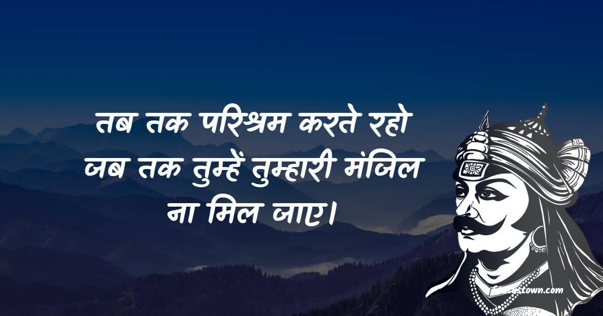 Maharana Pratap Quotes, Thoughts, and Status
