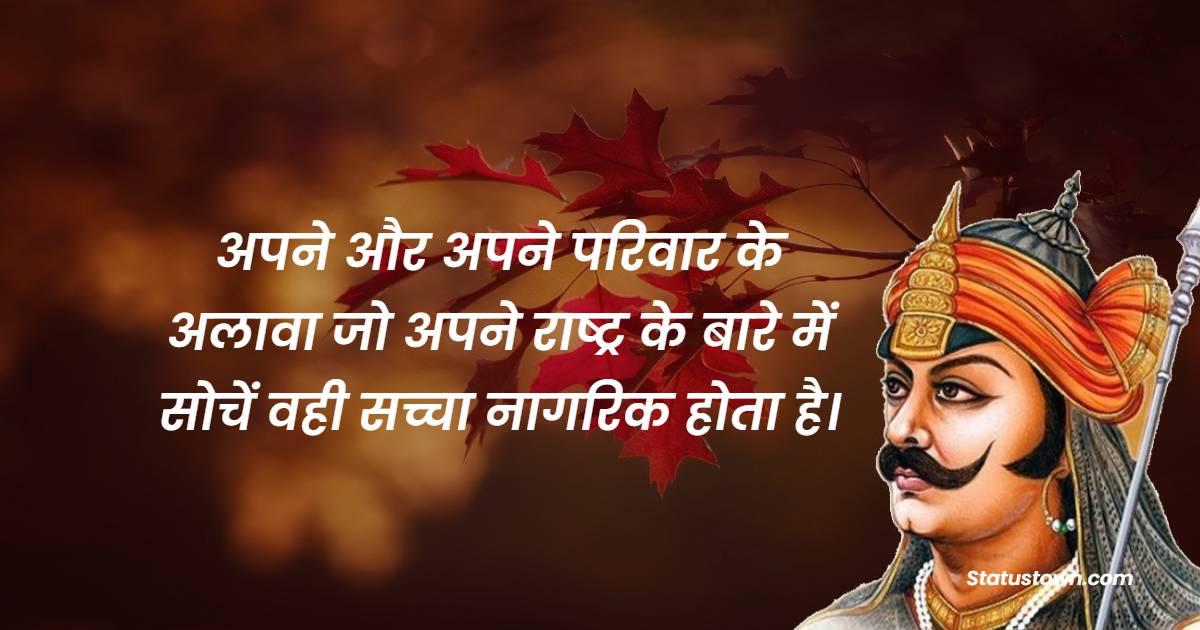 Maharana Pratap Quotes - अपने और अपने परिवार के अलावा जो अपने राष्ट्र के बारे में सोचें वही सच्चा नागरिक होता है।