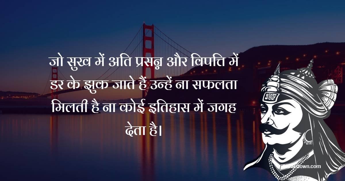 Maharana Pratap Quotes - जो सुख में अति प्रसन्न और विपत्ति में डर के झुक जाते हैं उन्हें ना सफलता मिलती है ना कोई इतिहास में जगह देता है।