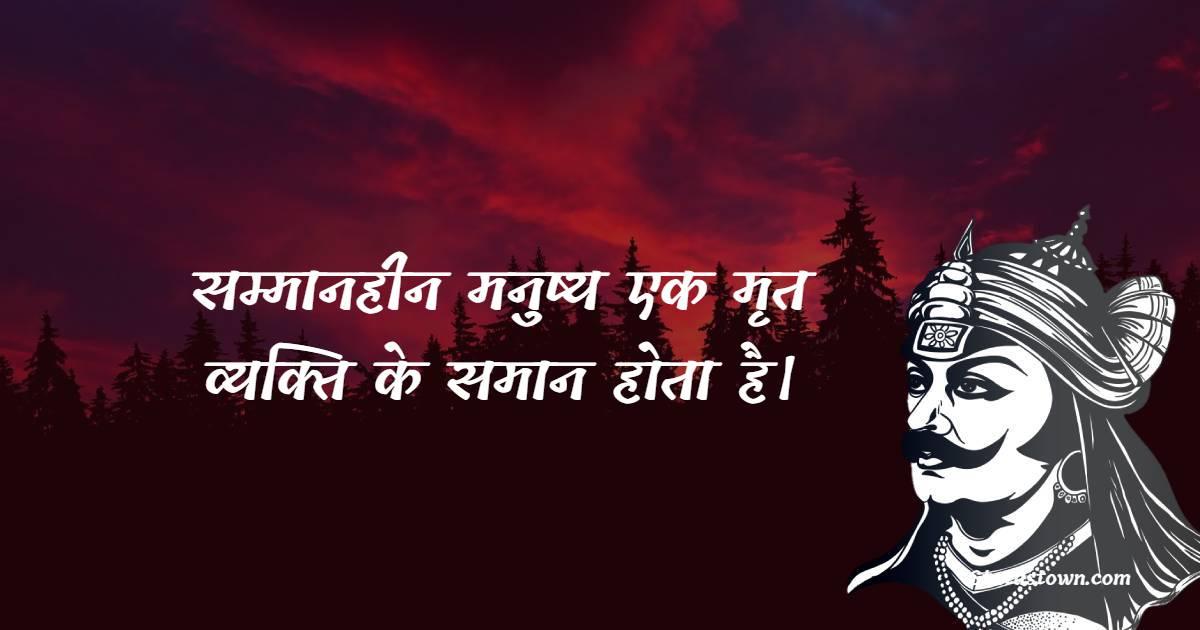 Maharana Pratap Status