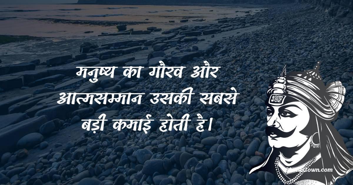 Maharana Pratap Positive Thoughts