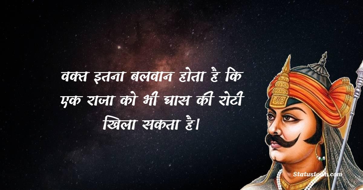 Maharana Pratap Short Quotes