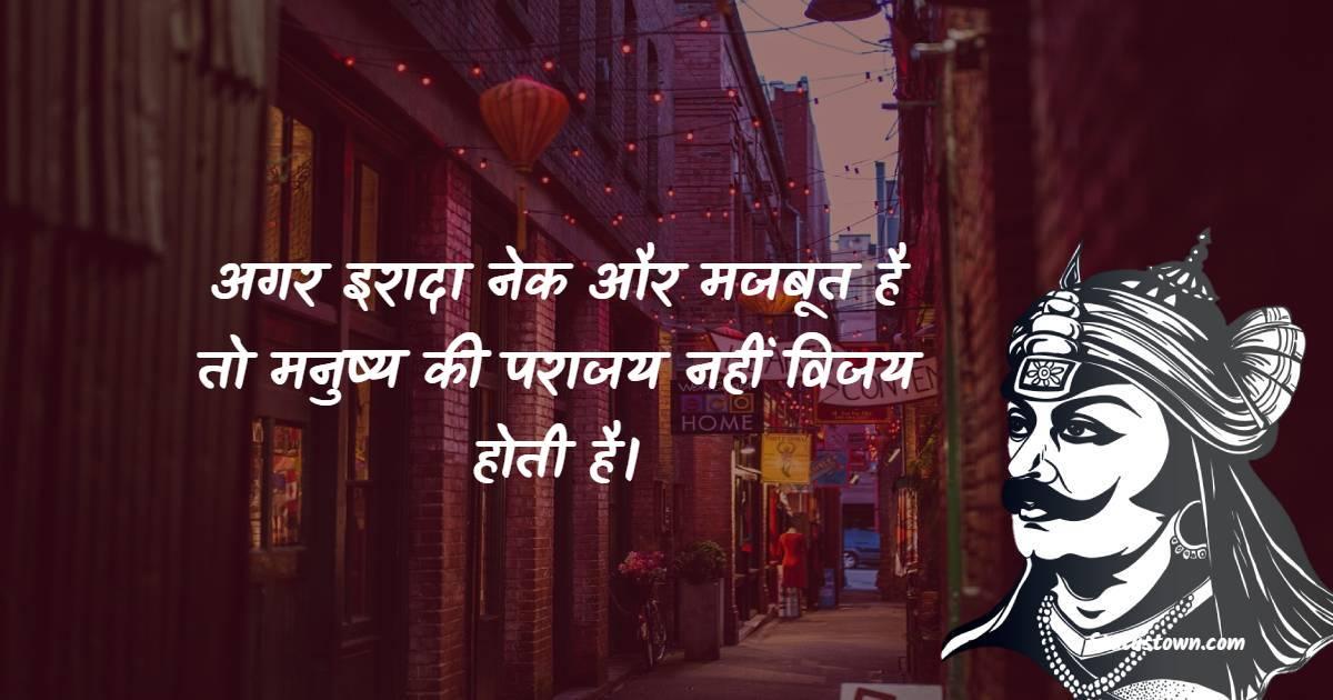 Maharana Pratap Motivational Quotes