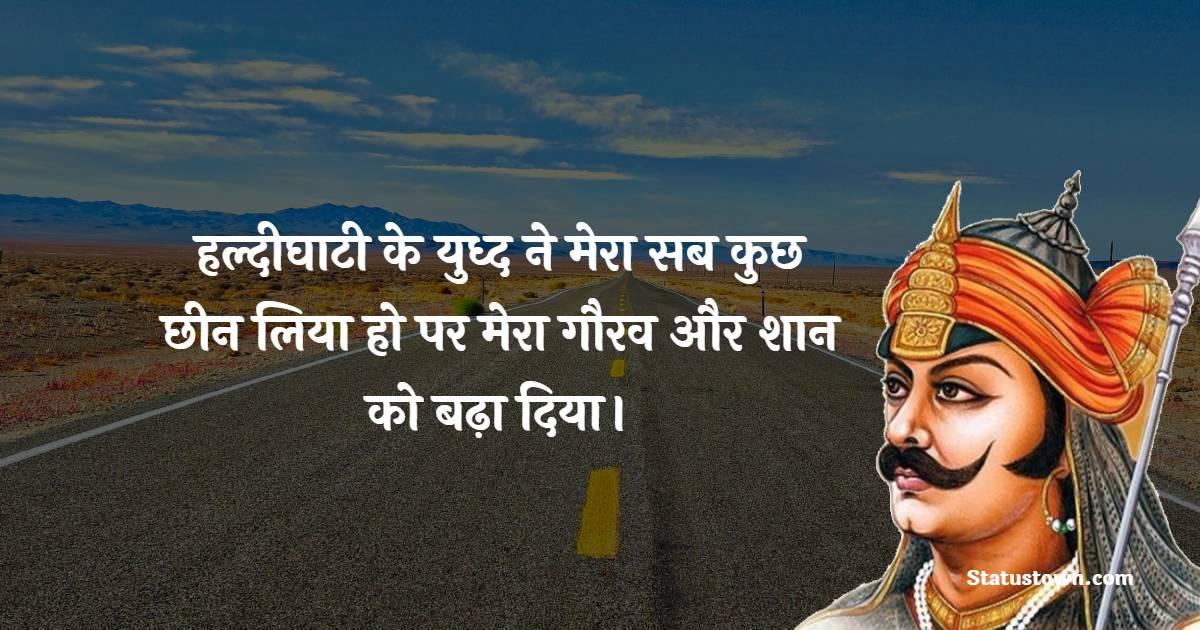 Maharana Pratap Inspirational Quotes