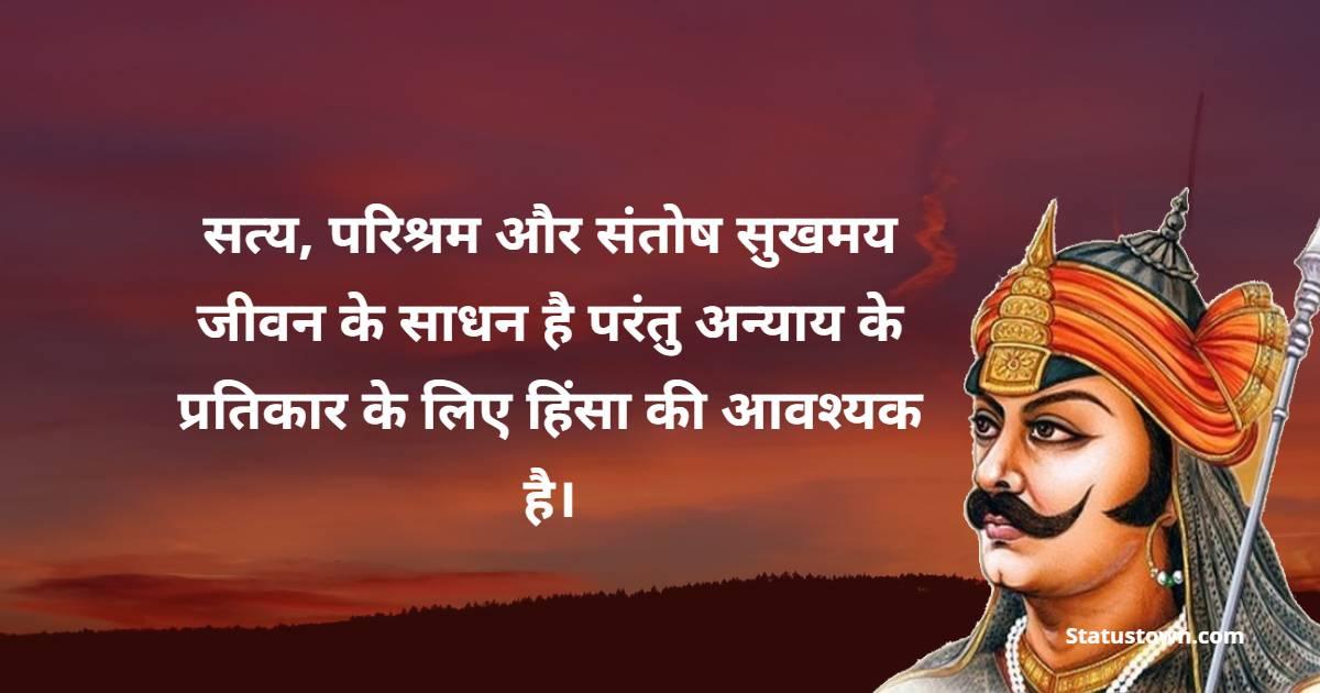 Maharana Pratap Positive Quotes