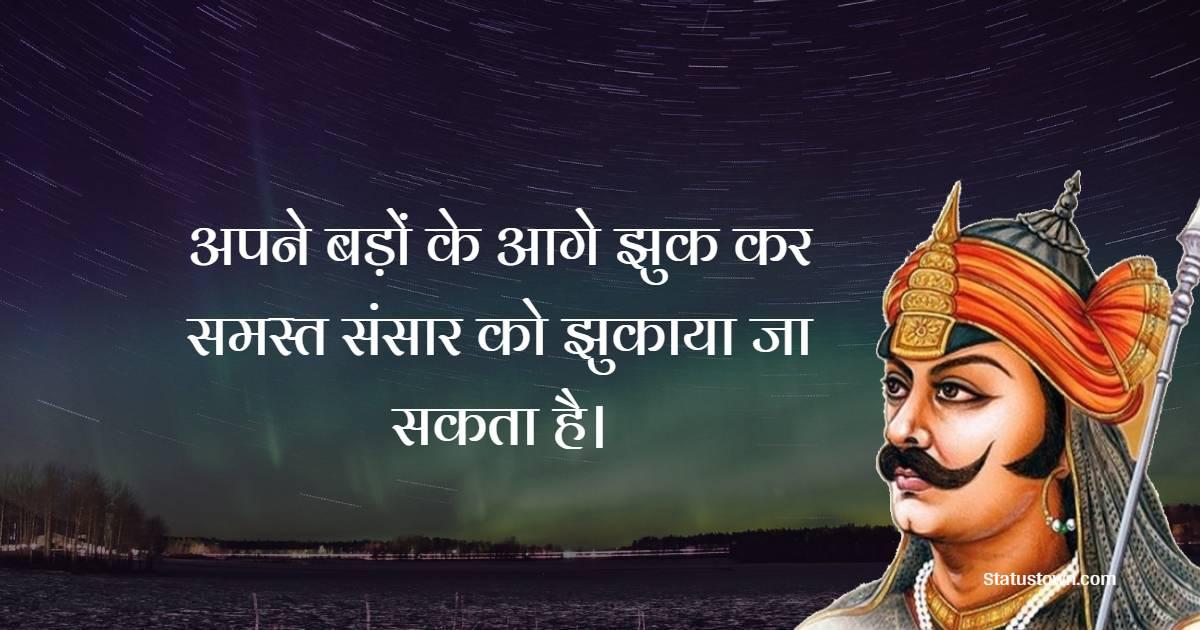 Maharana Pratap Thoughts