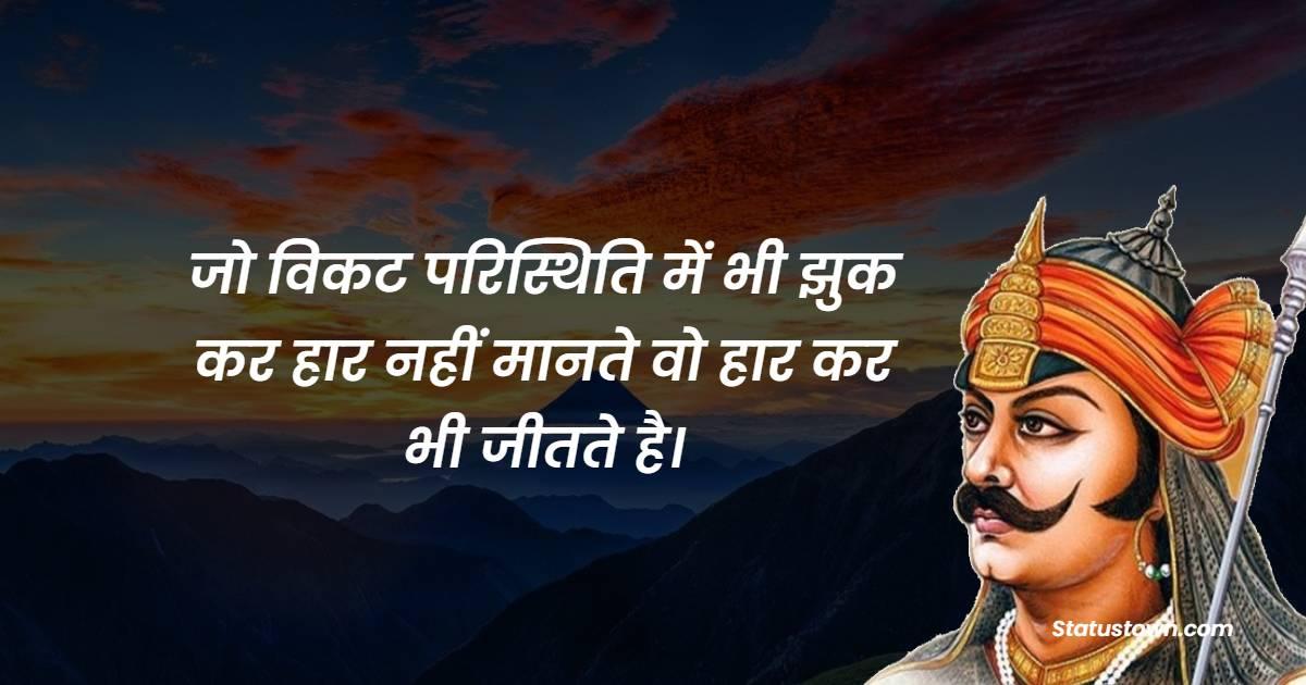 Maharana Pratap Unique Quotes