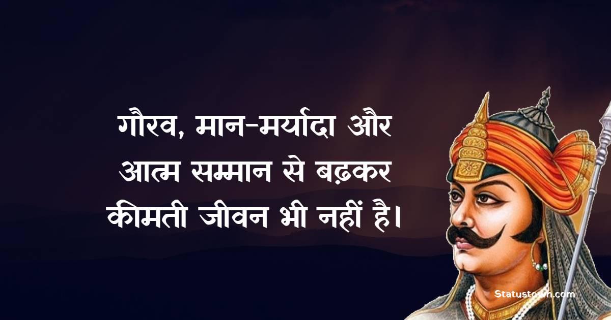 Maharana Pratap Quotes