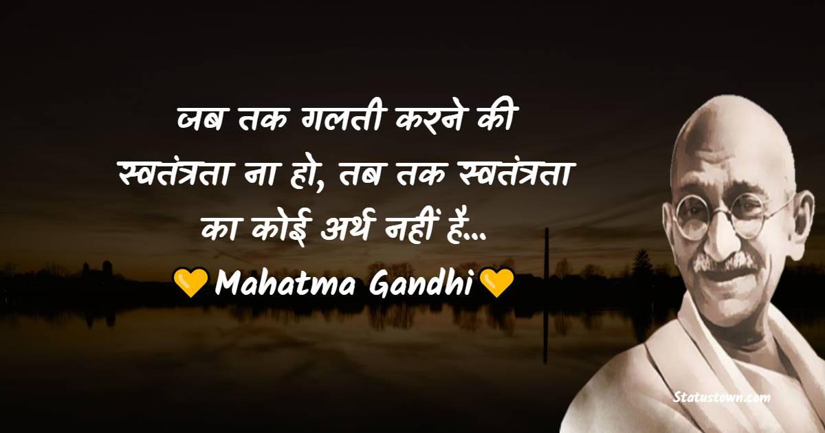 Mahatma Gandhi  Quotes -  जब तक गलती करने की स्वतंत्रता ना हो, तब तक स्वतंत्रता का कोई अर्थ नहीं है...