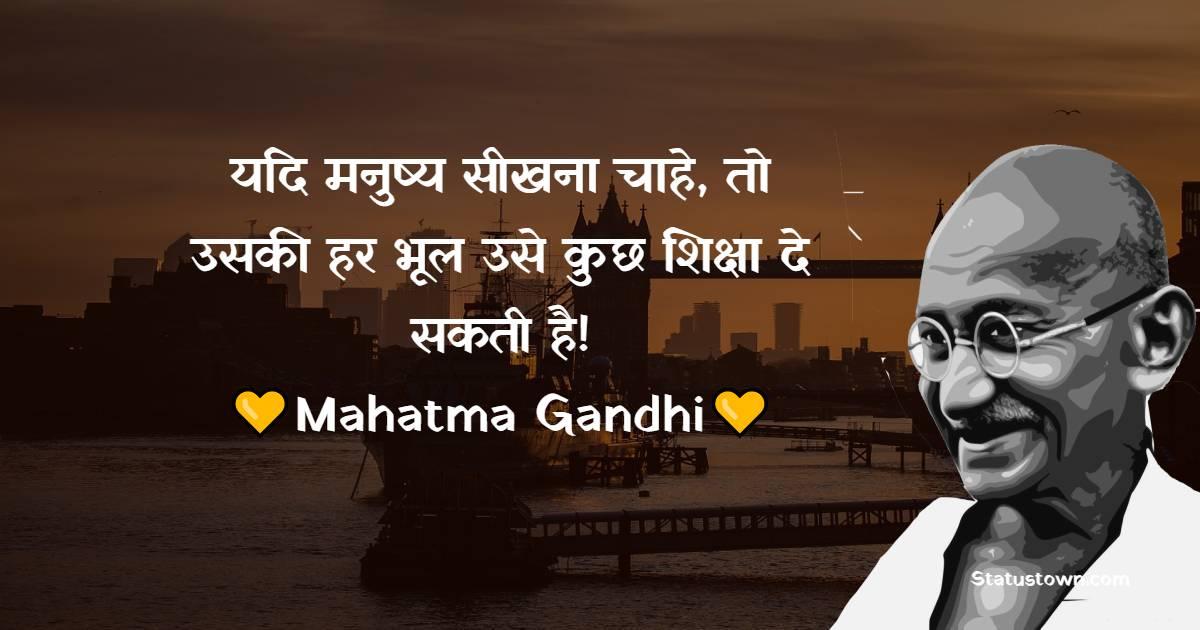 Mahatma Gandhi  Quotes -   यदि मनुष्य सीखना चाहे, तो उसकी हर भूल उसे कुछ शिक्षा दे सकती है!