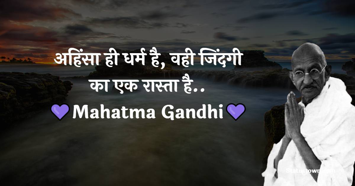 Mahatma Gandhi  Quotes - अहिंसा ही धर्म है, वही जिंदगी का एक रास्ता है..