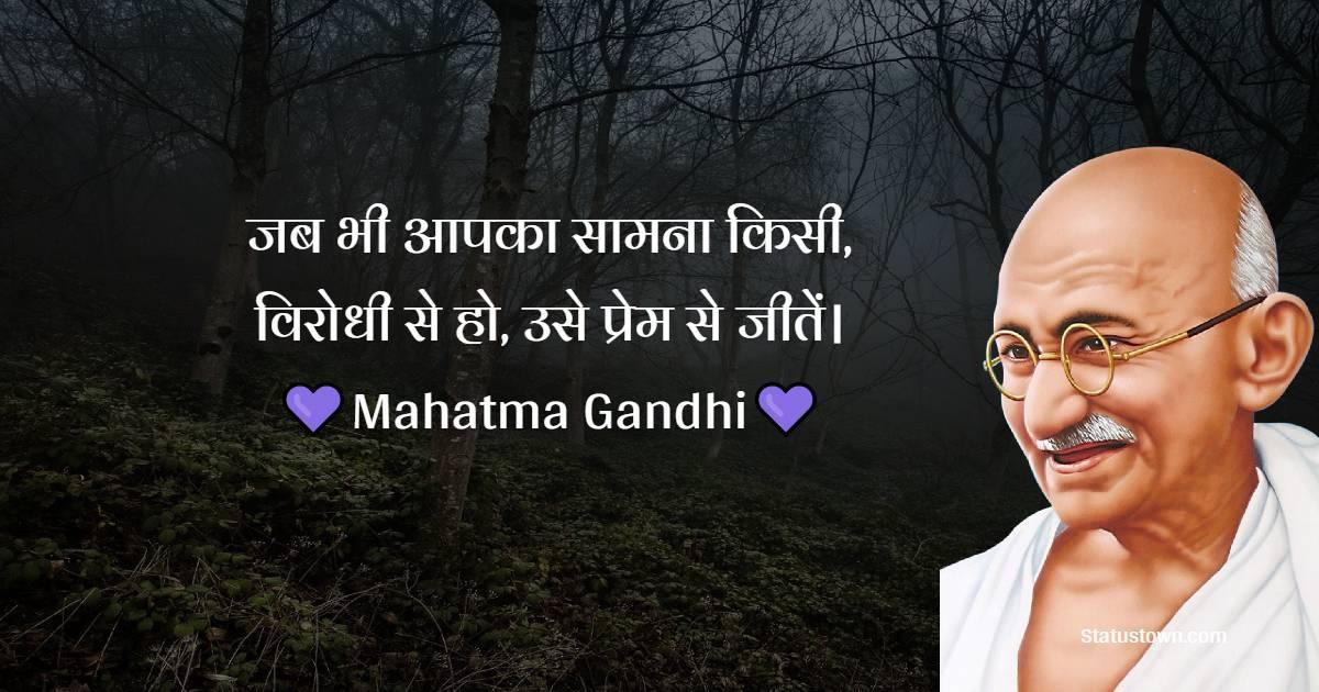 Mahatma Gandhi  Quotes -  जब भी आपका सामना किसी, विरोधी से हो, उसे प्रेम से जीतें।