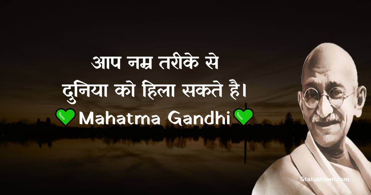 Mahatma Gandhi  Quotes, Thoughts, and Status