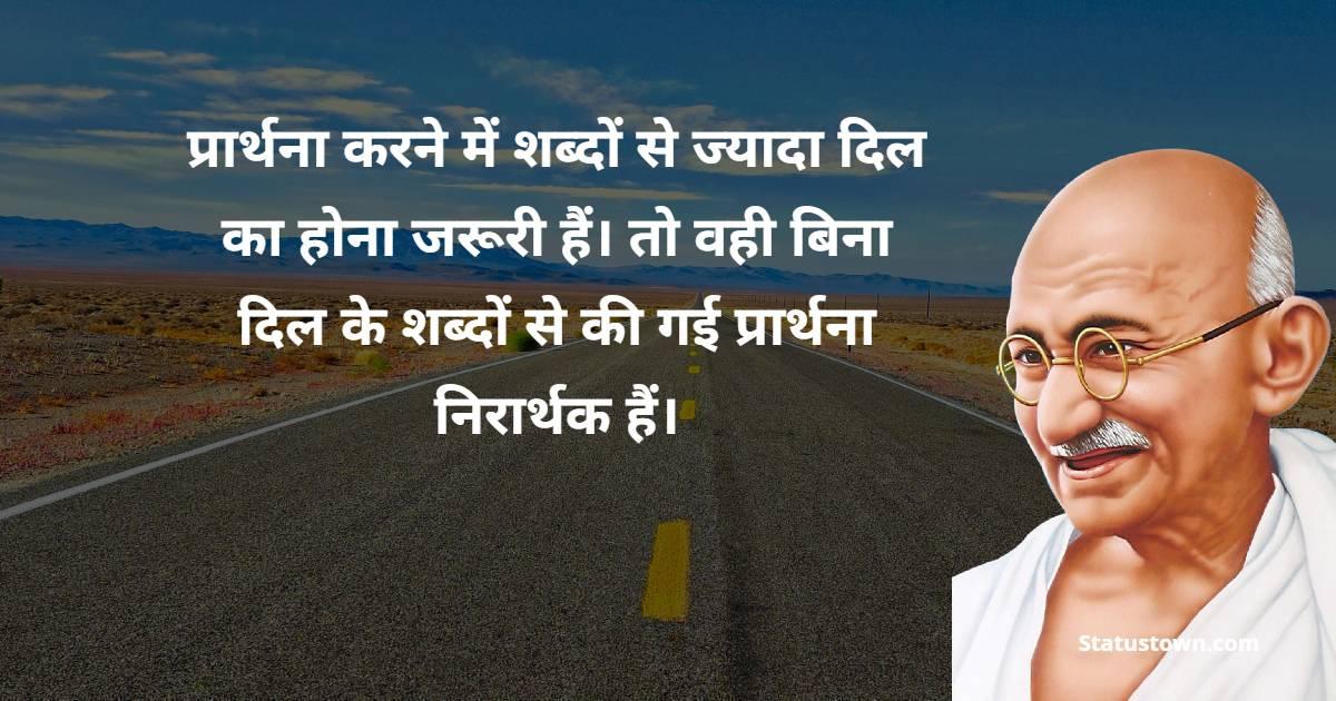 Mahatma Gandhi  Quotes - प्रार्थना करने में शब्दों से ज्यादा दिल का होना जरूरी हैं। तो वही बिना दिल के शब्दों से की गई प्रार्थना निरार्थक हैं।