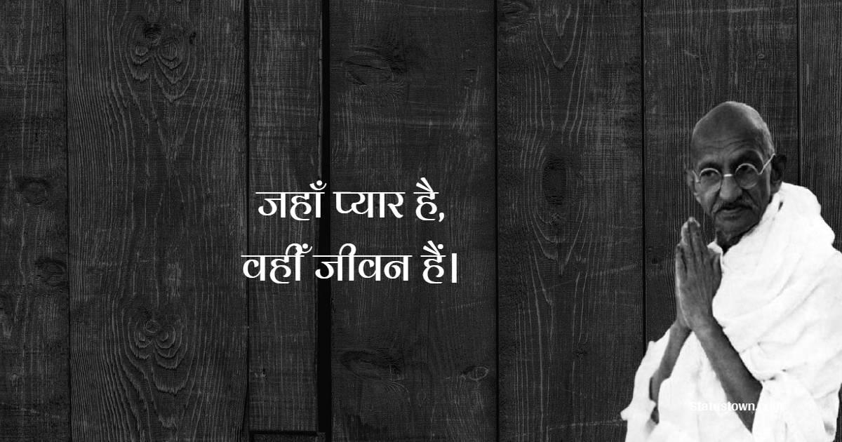 Mahatma Gandhi  Quotes - जहाँ प्यार है, वहीँ जीवन हैं।