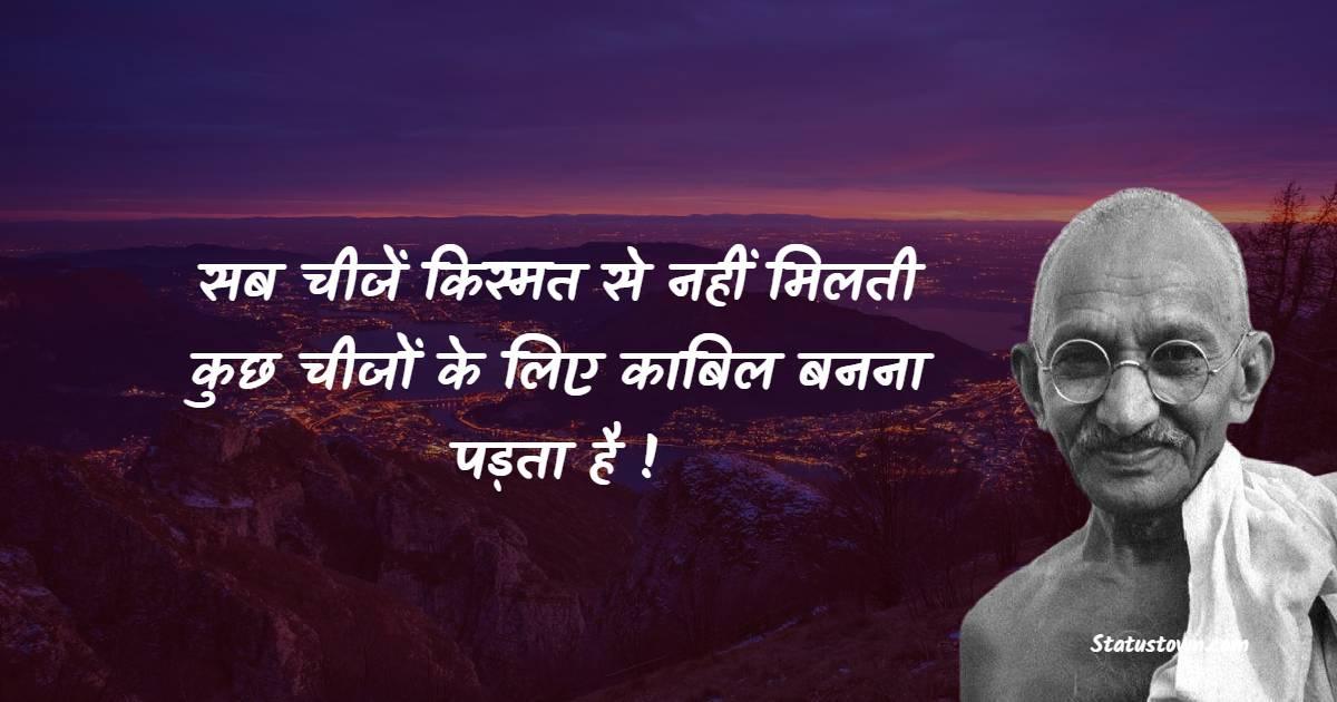 Mahatma Gandhi  Status